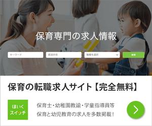 保育の求人情報サイト【ほいくスイッチ】