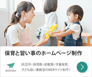 保育と習い事のホームページ制作会社【みらいクリエイターズ】