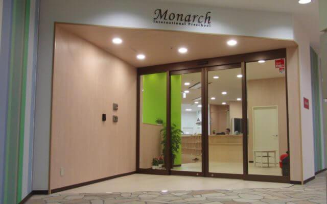 モナーク・インターナショナル・プリスクール