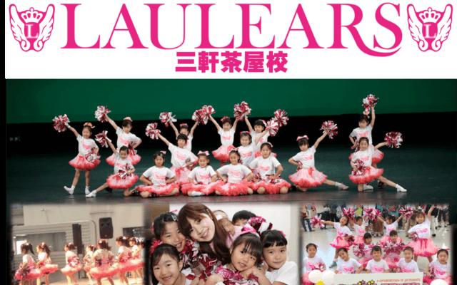 チアダンススクール LAULEARS<ローリアーズ>