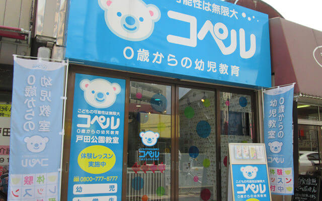 幼児教室コペル 戸田公園教室