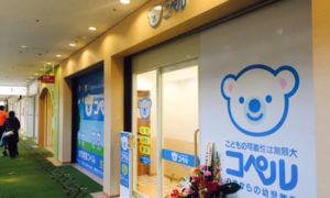 幼児教室コペル 横浜ランドマークプラザ教室