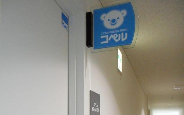幼児教室コペル 秋田アルヴェ教室