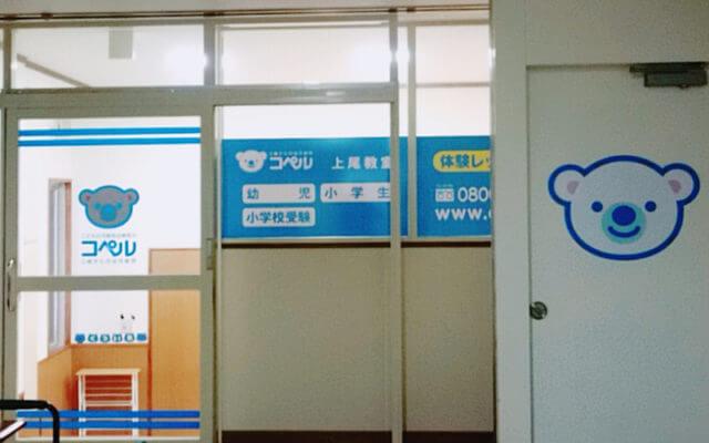 幼児教室コペル 上尾教室