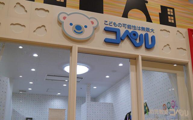 幼児教室コペル MORIOKA TSUTAYA教室