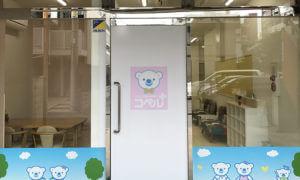 児童発達支援スクール コペルプラス 川越教室