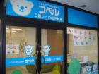 幼児教室コペル ソヨカふじみ野教室