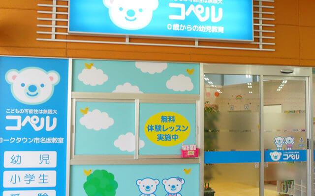 幼児教室コペル ヨークタウン市名坂教室