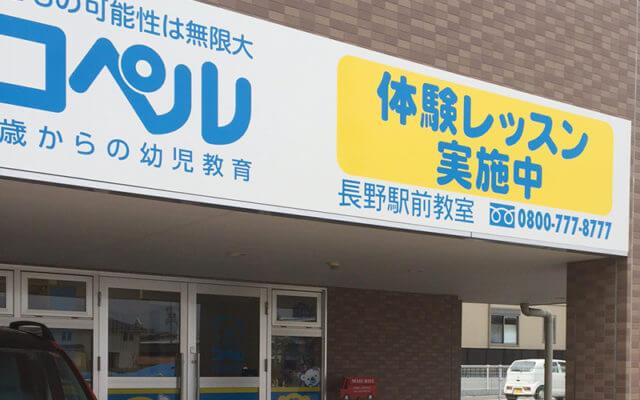 幼児教室コペル  長野駅前教室