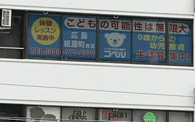 幼児教室コペル 広島紙屋町教室