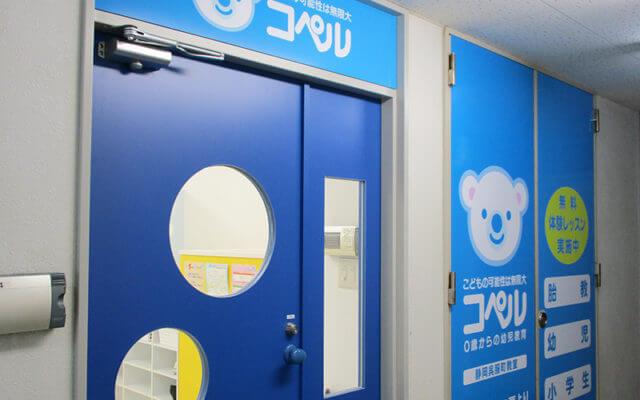 幼児教室コペル  静岡呉服町教室