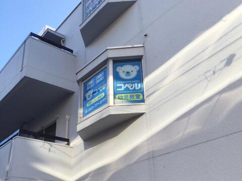 幼児教室コペル 表参道教室