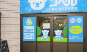 幼児教室コペル 武蔵小山教室