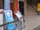 幼児教室コペル 三軒茶屋駅前教室