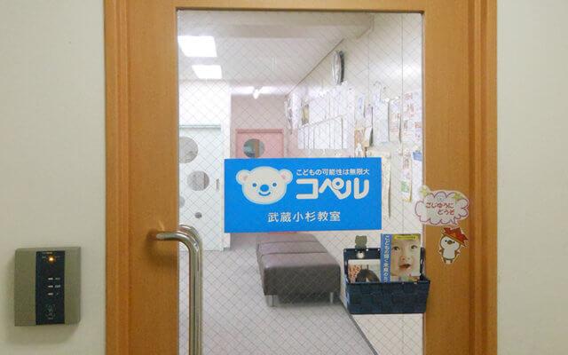 幼児教室コペル 武蔵小杉教室
