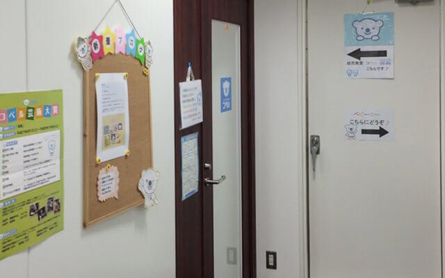 幼児教室コペル 相模大野教室