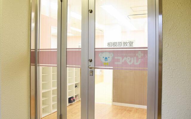 児童発達支援スクール コペルプラス 相模原教室