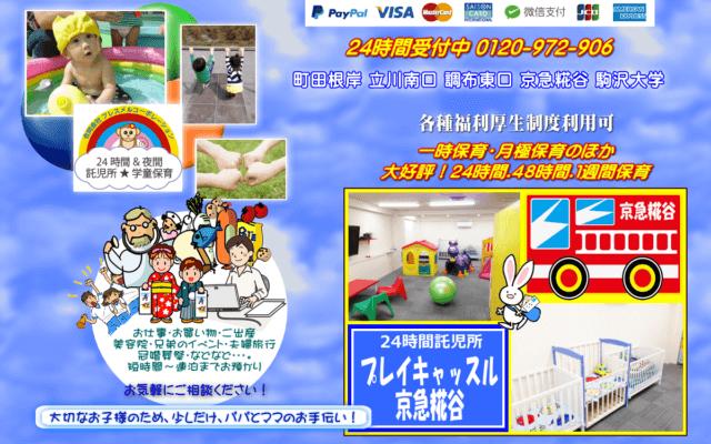 24時間託児所 プレイキャッスル京急糀谷