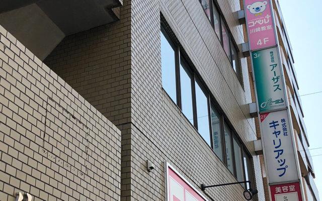 児童発達支援スクール コペルプラス 川崎教室