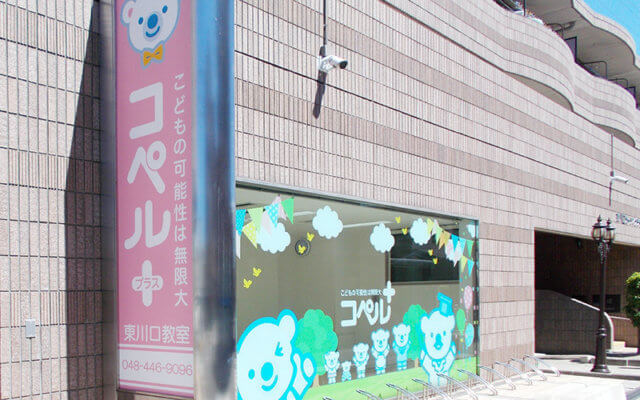 児童発達支援スクール コペルプラス 東川口教室