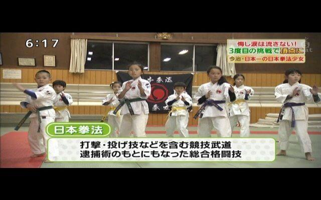 日本拳法 今治拳友会
