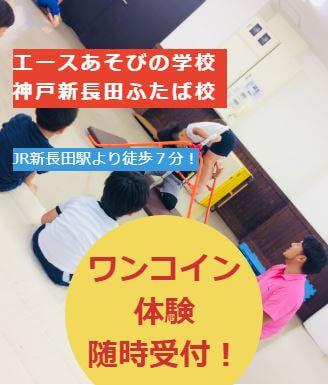 エースあそびの学校 神戸新長田ふたば校