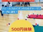 エースあそびの学校 神戸垂水ジェームス山校