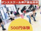 エースダンススクール 神戸新長田駅前校
