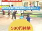 エースあそびの学校 神戸板宿駅前校