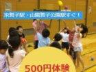 エースあそびの学校 神戸Tio舞子校