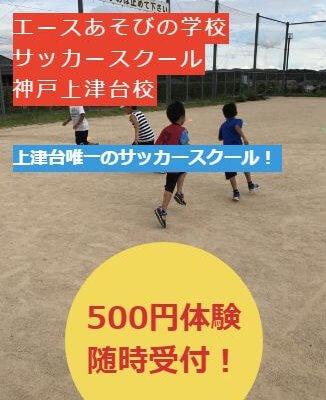 エースサッカースクール 神戸上津台校