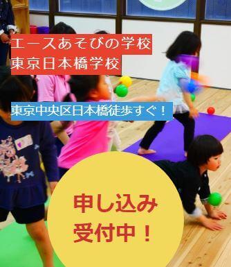 エースあそびの学校 東京日本橋校