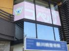 児童発達支援スクール コペルプラス 川崎東口教室