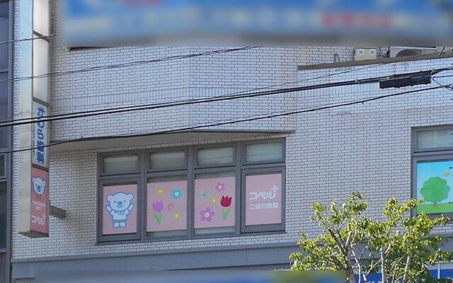 児童発達支援スクール コペルプラス 二俣川教室