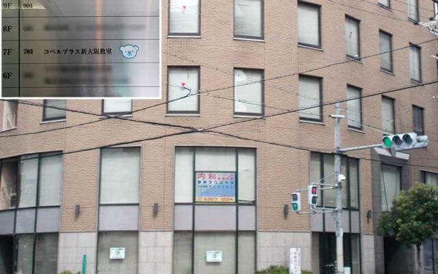 放課後等デイサービス コペルプラスジュニア 新大阪教室