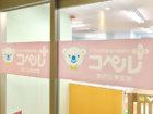 児童発達支援スクール コペルプラス 金沢文庫教室