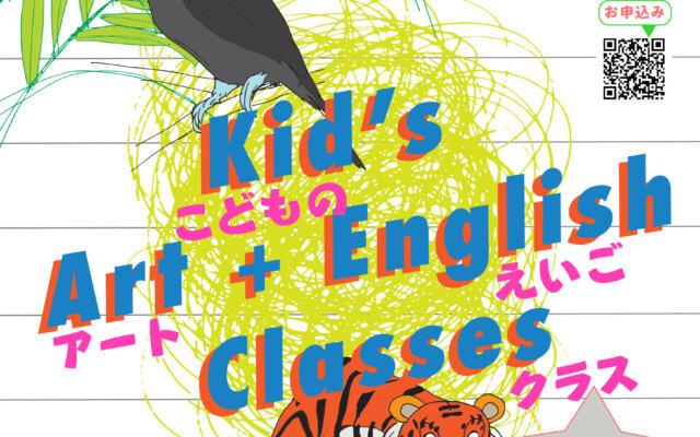 えとり 子どものアートと英語クラス 神保町クラス