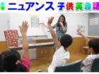 ニュアンス 子ども英会話 御影教室