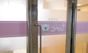 児童発達支援スクール コペルプラス 堺東教室