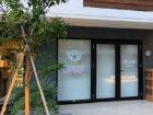 児童発達支援スクール コペルプラス 茅ヶ崎教室