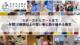 PAPAMO SCHOOL 日本橋教室